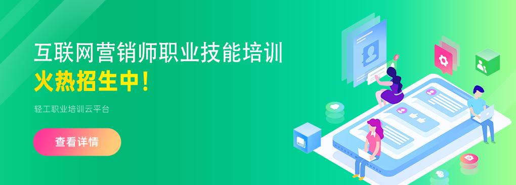 互联网营销师职业技能培训火热招生中