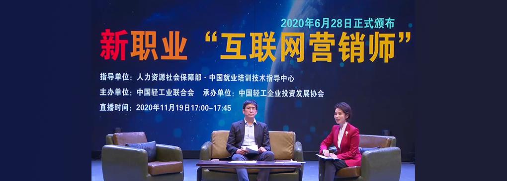 """中国轻工企业投资发展协会副理事长兼秘书长贾雅军:解读新职业""""互联网营销师"""""""